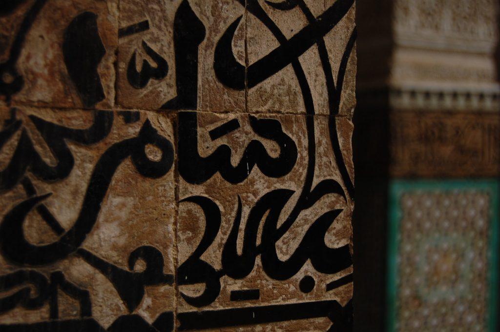 Inscripción árabe